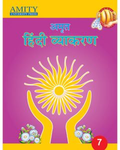 Amrit Hindi Vyakaran - 7