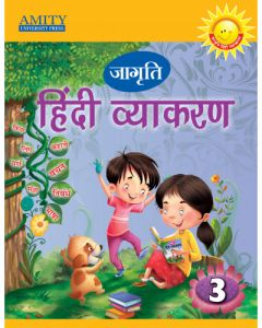Jagriti Hindi Vyakaran 3