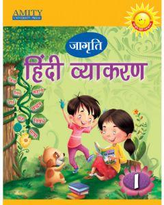 Jagriti Hindi Vyakaran 1