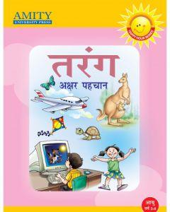 Hindi Tarang - Akshar Pahchan