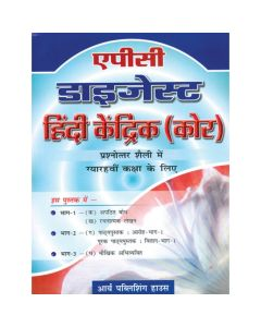 APC Digest Hindi Kendrik (Core) for Class 11