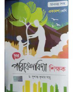 Paribesh Shikshak Class 11,