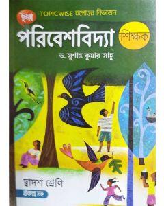 Paribesh Vidya Shikshak