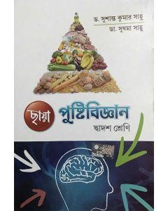 Pushti Bigyan