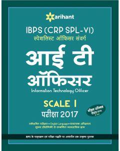IBPS (CRP SPL-VI) Specialist Officer IT Officer Scale-I Pariksha Study Guide 2017