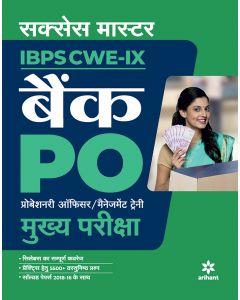 Success Master IBPS-CWE IX Bank PO Probationary Officer/Management Trainee Mukhya Pariksha