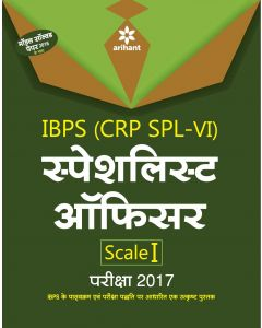 IBPS (CRP SPL-V) Specialist Officers Scale I Pariksha 2017