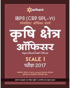 IBPS (CRP SPL-VI) Specialist Officer Krishi Kshetra Adhikari Scale-I Study Guide 2017