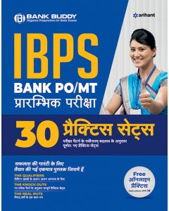 IBPS Bank PO/MT Prarambhik pariksha 30 Practice Sets