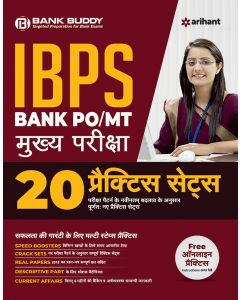 IBPS Bank PO/MT Mukhya Pariksha 20 Practice Sets