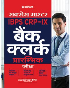 Success Master IBPS CRP IX Bank Clerk Prarambhik Pariksha