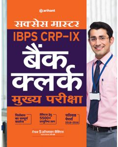 Success Master IBPS CRP-IX Bank Clerk Mukhya Pariksha