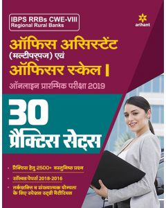 30 Practice Sets IBPS RRBs CWE-VIII Regional Rural Banks Office Assistant (Multipurpose) avum Officer Scale-I online prarambhik pariksha 2019