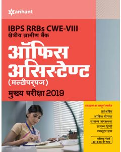 IBPS RRBs CWE-VII Kshetriye Gramin Bank Office Assistant (Multipurpose) Mukhya Pariksha 2019