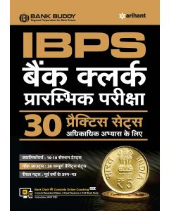 IBPS Bank Clerk Prarambhik Pariksha 30 Practice Sets