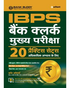 IBPS Bank Clerk 20 Practice Sets Main Exam (H)