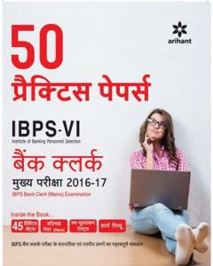 50 Practice Papers IBPS-VI Bank Clerk Mukhya Pariksha