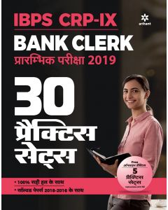 30 Practice Sets IBPS-VIII Bank Clerk Preliminary Examination 2018 Hindi