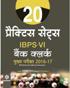 20 Practice Sets for IBPS-VI Bank Clerk Mukhya Pariksha