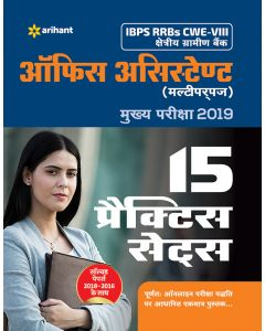 15 Practice Sets IBPS RRBs CWE-VII Shetriya Gramin Bank Office Assistant (Multipurpose) Mukhya Pariksha 2019