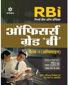 "RBI Officers Grade ""B"" Phase-1 Online"