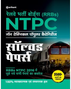 RRB Solved Papers Non Technical Grades Hindi 2019