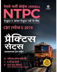 RRB NTPC CBT Stage-1 2019 Practice Sets Hindi