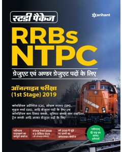 RRB NTPC Guide 2019 Hindi