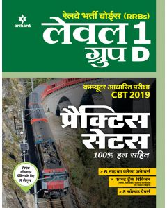 RRB Group D Solved Papers and Practices sets Hindi 2019