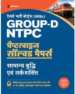 RRBs GROUP -D NTPC Chapterwise Solved Papers Samanye Buddhi Ayum Tarkshakti