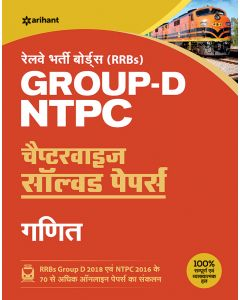 RRBs GROUP -D NTPC Chapterwise Solved Papers Ganit