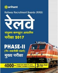Railway Sanyukt Computer Aadharit Pariksha 2017 Phase-II