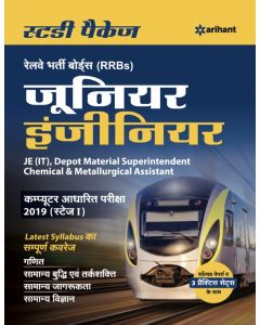 Railway Junior Engineering Guide (Stage 1) 2019 Hindi