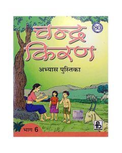 Frank Brothers Chandra Kiran Hindi Abhyas Pustika 6