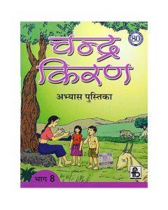 Frank Brothers Chandra Kiran Hindi Abhyas Pustika 8