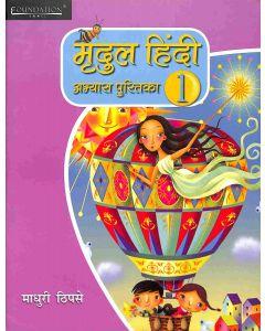 Mridul Hindi Abhyaas Pustika 1