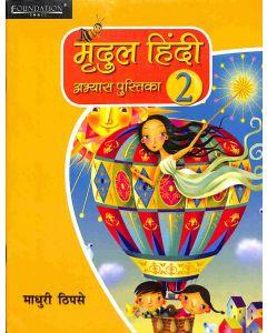 Mridul Hindi Abhyaas Pustika 2