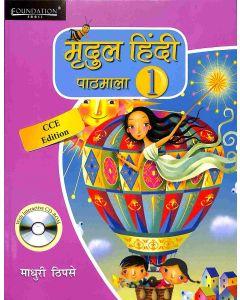 Mridul Hindi Pathmala 1 (CCE)