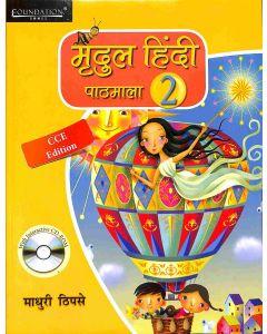 Mridul Hindi Pathmala 2 (CCE)