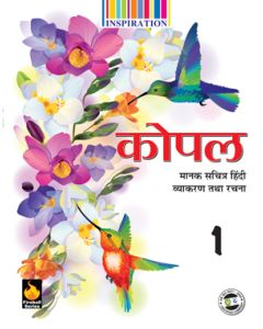 Kopal Manak Hindi Vyakaran Part-1