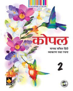 Kopal Manak Hindi Vyakaran Part-2