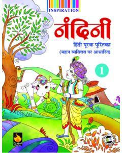 Nandini Purak Pustika-Part-1