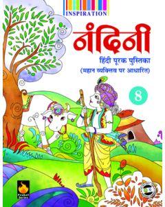 Nandini Purak Pustika-Part-8