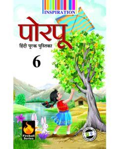 Porpu Hindi Purak Pustika Part-6