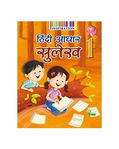 Hindi Aadhar Sulekh - 1