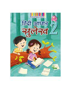 Hindi Aadhar Sulekh - 2
