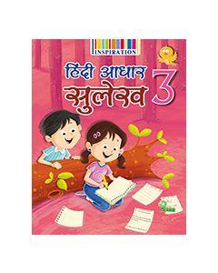 Hindi Aadhar Sulekh - 3
