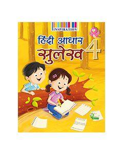 Hindi Aadhar Sulekh - 4
