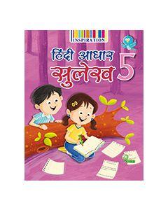 Hindi Aadhar Sulekh - 5