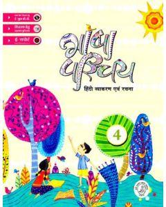 BHASHA PARICHAY HINDI VYAKARAN ENV RACHNA CLASS - 4